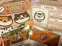 5種獨家印章一次收齊《收集貓咪》限定活動在東京!