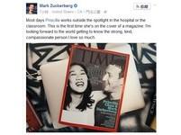 祖克伯老婆首次登上TIME! 比爾蓋茲佩服他捐出1兆