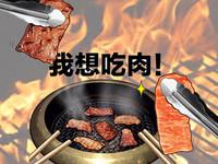 一用就餓的貼圖 寫實《肉3》吃貨千萬不能半夜使用!