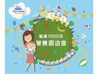 【廣編】全台首辦親子同樂 雀巢1000天營養園遊會開幕