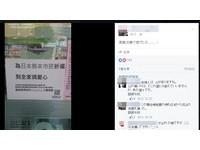 超暖心!超商代收熊本震災捐款 連日本人看了都快哭了