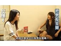 男友想加正妹臉書的4種反應? 網:姊妹淘是潛藏危機