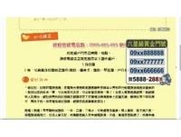 根本沒過戶!網拍賣「黃金門號」 詐欺犯只移轉騙走46萬