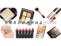 Fashion Guide/你不知道的代購熱賣商品TOP10