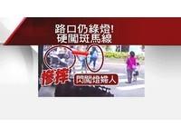 婦闖紅燈趕公車害慘摔 騎士:她就這樣走了,很不爽!