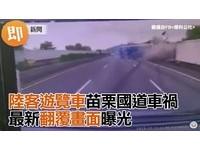 翻車恐怖畫面曝光! 陸客遊覽車「高速撞牆」碎片噴飛