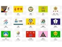 也太混!他PO出台灣各縣市旗幟 網友票選最醜的是...