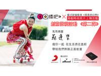 【照片徵件】蘇運瑩《香香的幻想》滑板時尚照片大募集