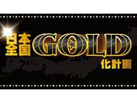 來自尾田老師的神秘禮物 航海王「日本黃金計畫」開跑