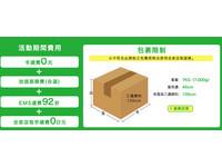【廣編】樂一番跨境服務 日本網購台灣全家取貨
