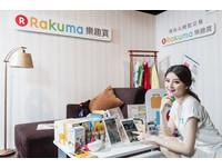 樂天強攻C2C 生態圈加入樂趣買Rakuma