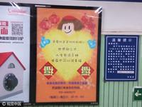 中國第一支「反逼婚廣告」 作者媽媽:妳小心被雷劈!