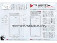 日本雜誌曝光 iPhone 7 Pro 設計圖,證實有雙鏡頭