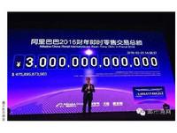 理財周刊/GMV三兆人民幣的阿里巴巴或將撬動世界?
