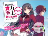 台灣角川輕小說限時特賣開跑 4/29起指定書單享79折