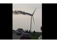 彰化風力發電機起火! 網友:超貴的無敵風火輪