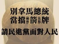 政策高超技巧過彎? KMT:民進黨別拿馬英九當擋箭牌