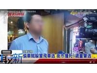 7歲女兒遭贓車賊輾死 父強忍淚水:我不怪警察
