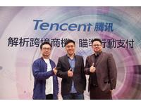 騰訊在台解析跨境商機 WeChat 是進軍中國的敲門磚