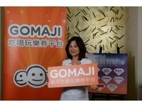 GOMAJI轉型吃喝玩樂票劵平台 向團購說Bye Bye