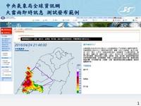梅雨鋒面伴隨劇烈天氣 氣象局5/1起推「大雷雨即時預警」