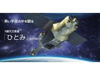 日本天文衛星「瞳」解體 93億元研究費飛走了