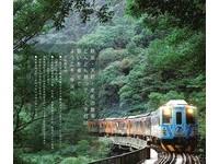 平溪線、江之電推鐵道觀光護照 附折價券要台日旅客互訪
