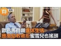 歐巴馬自嘲退休生活!應徵助教被拒只能當「沙發司令」