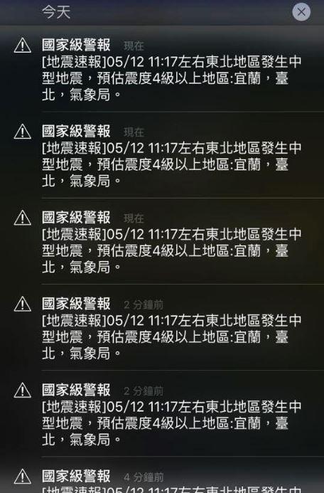 有人收20次國家級警報 沒收到網友嘆:國家認證邊緣人_03