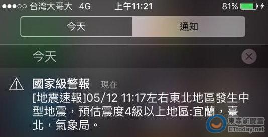 有人收20次國家級警報 沒收到網友嘆:國家認證邊緣人