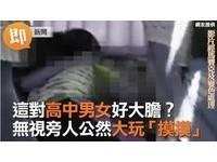 台南高中情侶在校車激吻 男刺拳式愛撫被酸不放過Kobe