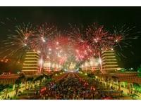 今晚南台灣最美夜景在這!高雄佛光山50周年煙火秀登場