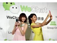 衝著LINE而來! 騰訊微信整合多平台社群登台