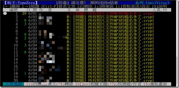 電腦「勒索病毒」入侵台灣 中標者大多用IE瀏覽器