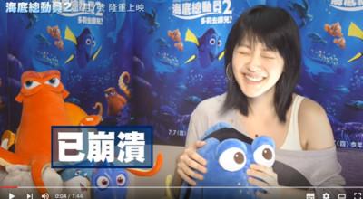 小S台語宣傳《海底總動員2》 網友聽「尋情機率」笑瘋