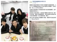 五月天公司報警制裁黃牛 粉絲響應:抵制他們!