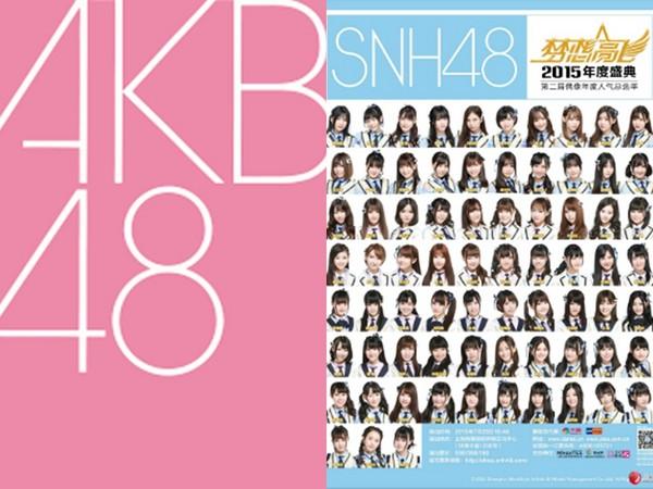 姐妹情斷!AKB分手SNH48 廣告下架疑因陸方擅組姐妹團