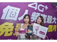 連假小確幸!台灣之星申辦韓國4G吃到飽一天最低188元