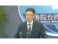 兩岸是特殊國與國關係?國台辦:台灣從來都不是國家