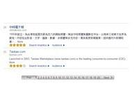 電子商務/淘寶來了系列報導一 50萬台灣網民上網淘寶去