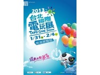 2013台北電玩展開展主題確認「遊戲啟動夢想」