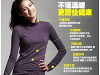 天氣冷「發熱衣」熱賣 材質選購有撇步