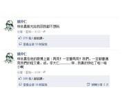 臉書上罵林依晨 熱狗道歉