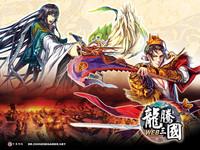 橫跨線上、網頁雙平台 國產遊戲《龍騰三國》