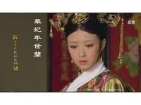 《後宮甄嬛傳》之6/讓人又恨又愛華妃一黨