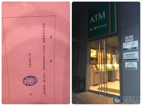 2口罩男站著沒操作!一銀遭盜7000萬 34台ATM憑空吐鈔