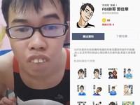 鄧佳華出LINE貼圖了! 「我有對象了」網友狂推實用