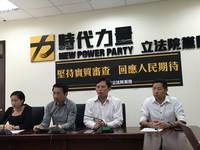 選罷法門檻下修至1/4 時代力量振奮:還權於民!