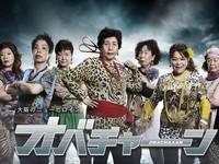 大阪阿嬤女團「歐巴醬」爆紅! 平均63歲穿豹紋唱Rap