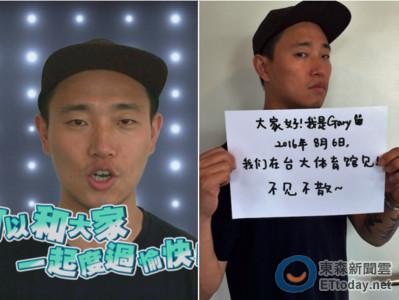 贈獎/送你《RM》Gary簽名海報! 誠意寫中文問好台粉